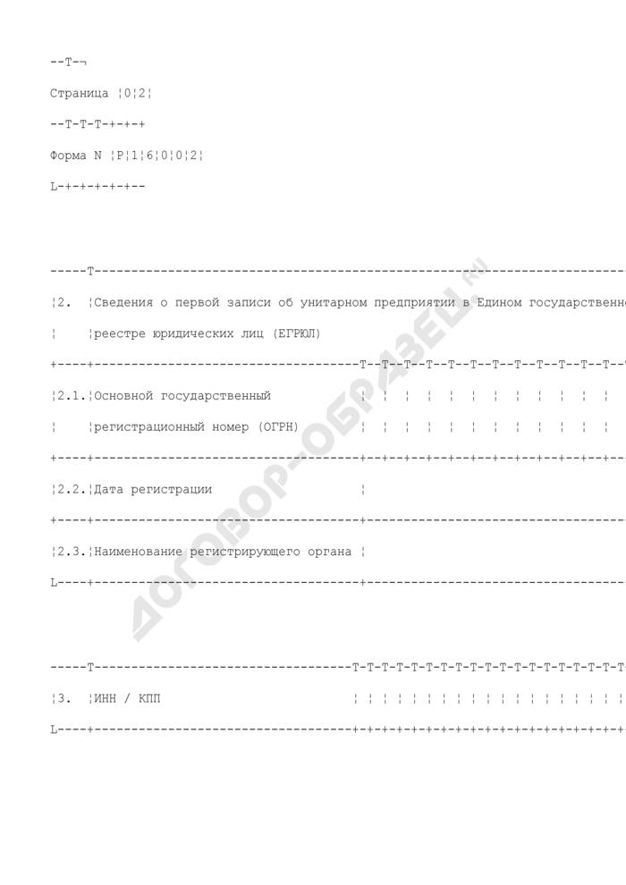 Заявление о государственной регистрации прекращения унитарного предприятия в связи с продажей его имущественного комплекса. Форма N Р16002. Страница 2
