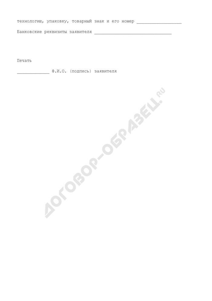 Заявление о государственной регистрации этилового спирта и спиртосодержащих растворов из непищевого сырья. Страница 2