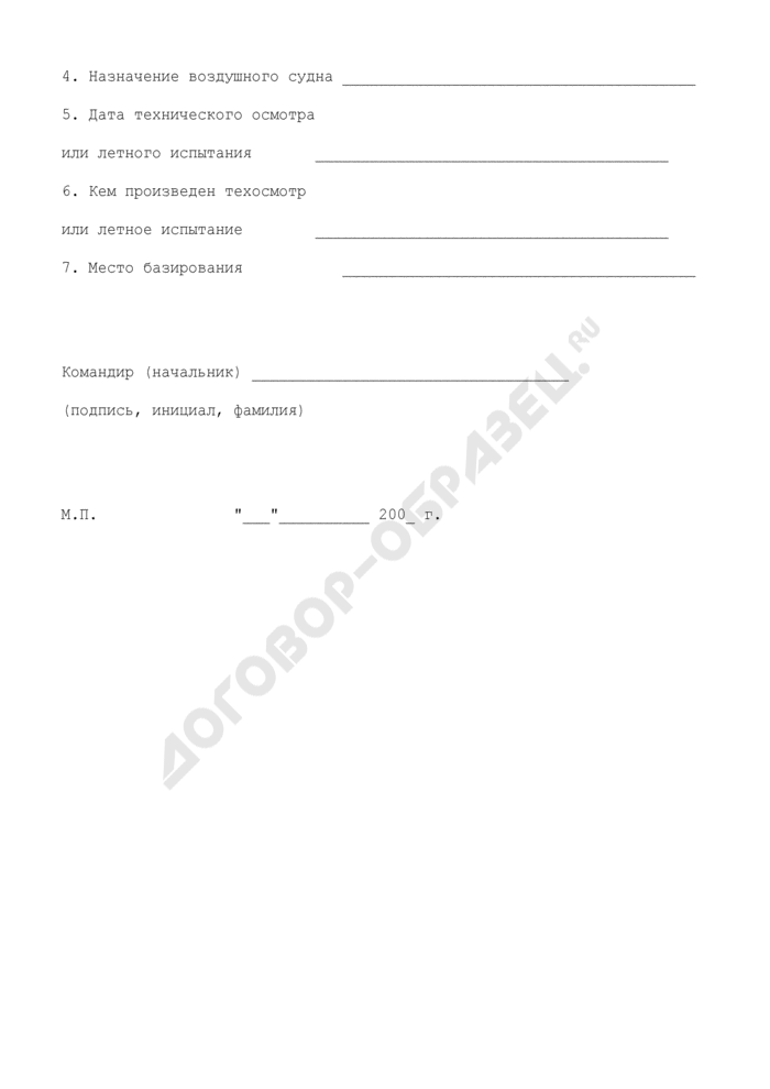 Заявление о государственной регистрации государственного воздушного судна государственной авиации (образец). Страница 2