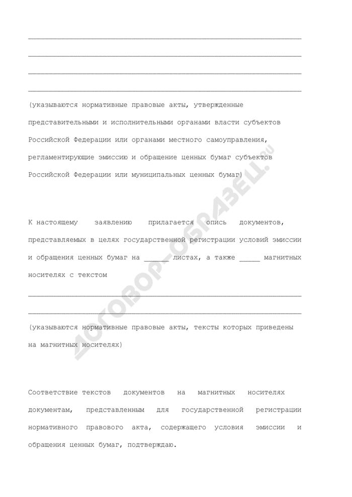 Заявление о государственной регистрации нормативного правового акта, содержащего условия эмиссии и обращения ценных бумаг. Страница 2