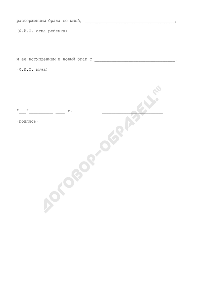 Заявление в органы опеки и попечительства о смене фамилии ребенка (от отца; вручается лично либо нотариально заверяется). Страница 2