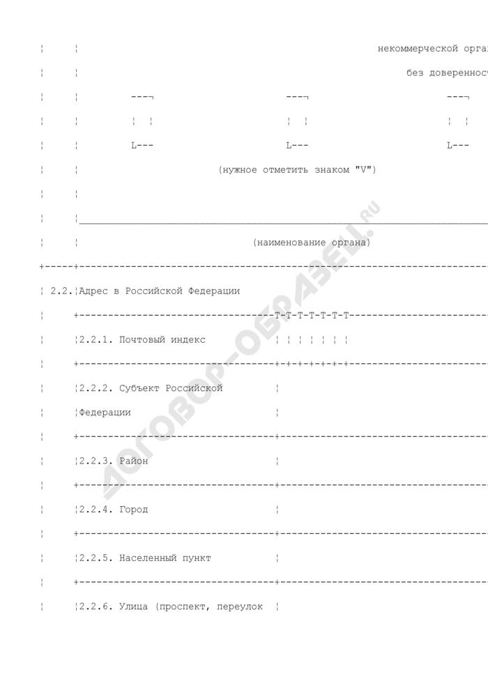 Заявление о государственной регистрации некоммерческой организации, создаваемой путем реорганизации. Форма N РН0002. Страница 3