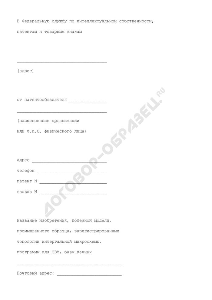 Заявление о государственной регистрации договора об отчуждении исключительного права на результат интеллектуальной деятельности. Страница 1