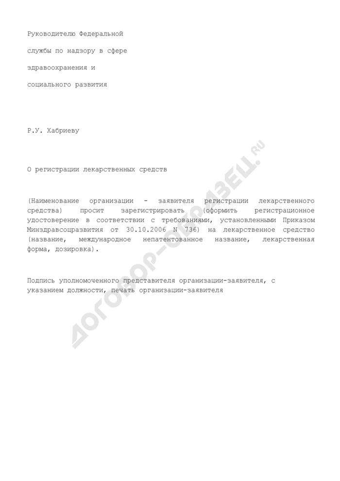 Заявление о государственной регистрации лекарственного средства. Форма N 1. Страница 1