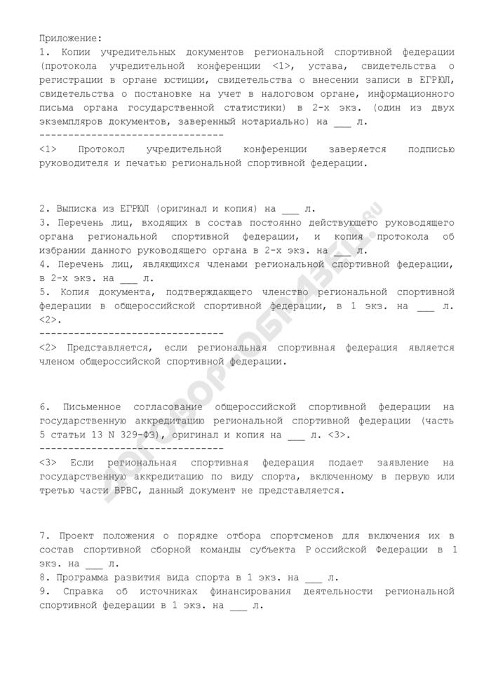 Заявление о государственной аккредитации региональной спортивной федерации в соответствии с приказом об объявлении государственной аккредитации (образец). Страница 2
