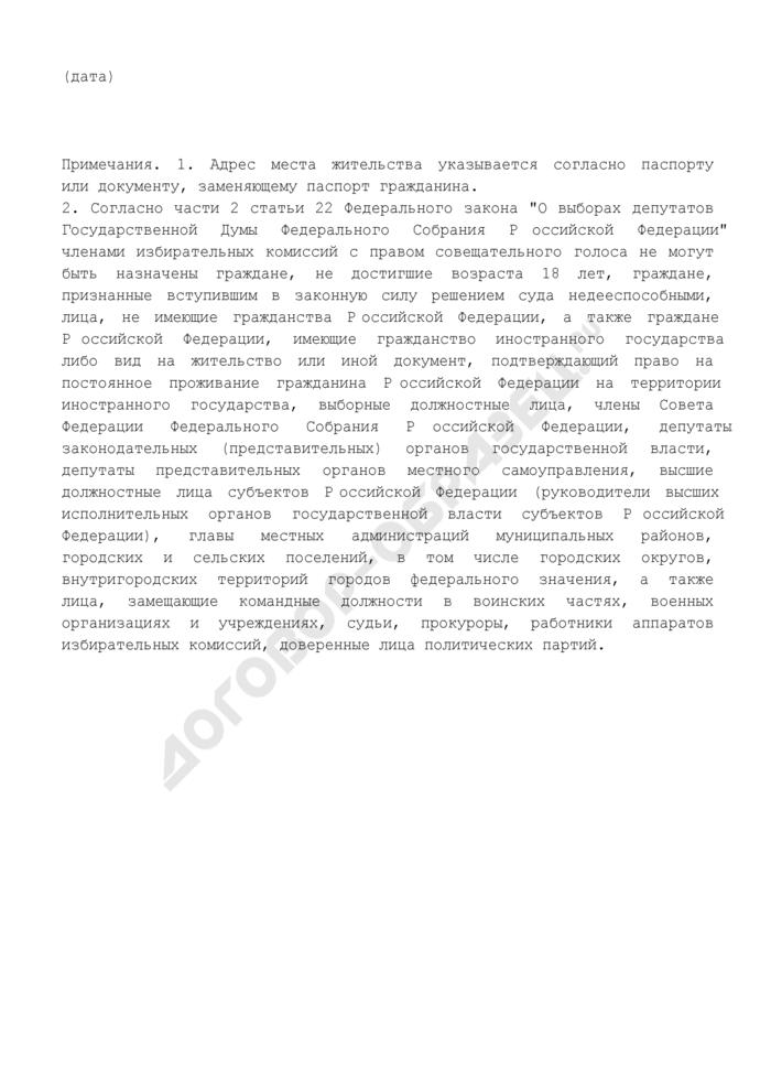 Заявление в политическую партию о назначении членом избирательной комиссии с правом совещательного голоса (рекомендуемая форма). Страница 3