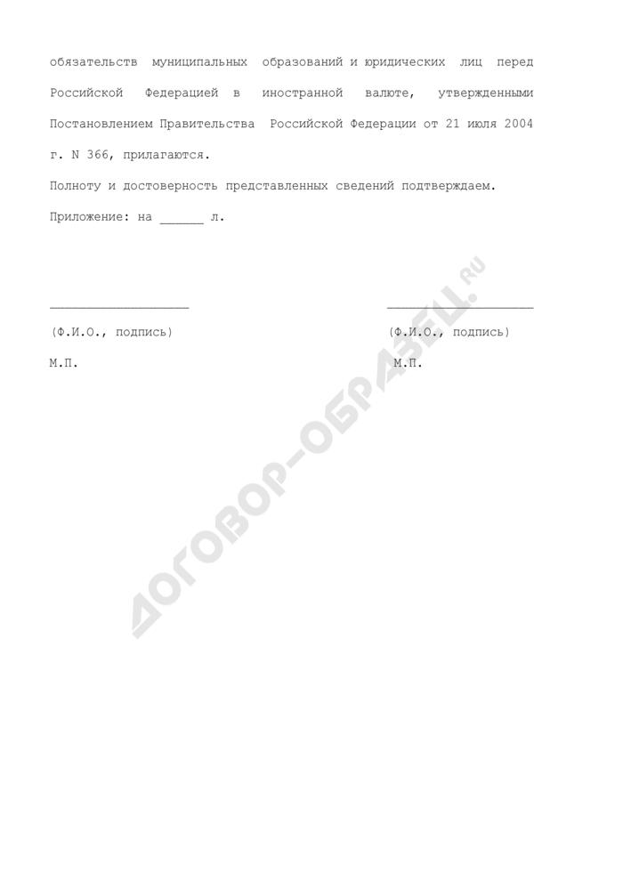 Заявление о даче согласия кредитора на перевод долга по валютному обязательству. Страница 3