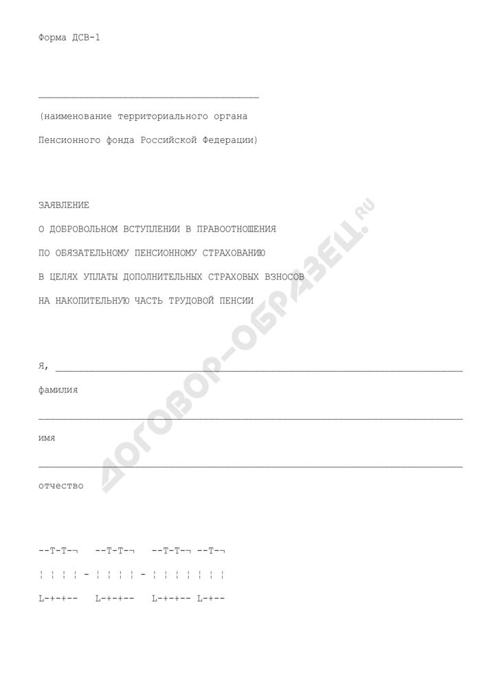 Заявление о добровольном вступлении в правоотношения по обязательному пенсионному страхованию в целях уплаты дополнительных страховых взносов на накопительную часть трудовой пенсии. Форма N ДСВ-1. Страница 1