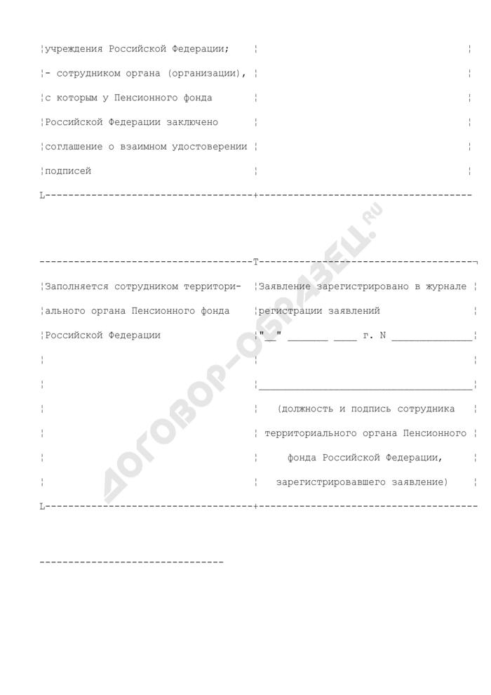 Заявление о добровольном вступлении в правоотношения по обязательному пенсионному страхованию в целях уплаты дополнительных страховых взносов на накопительную часть трудовой пенсии. Форма N ДСВ-1. Страница 3