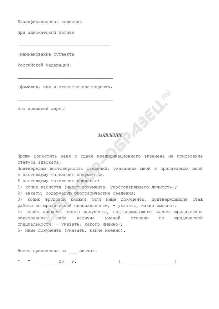 Заявление о допуске к сдаче квалификационного экзамена на присвоение статуса адвоката. Страница 1
