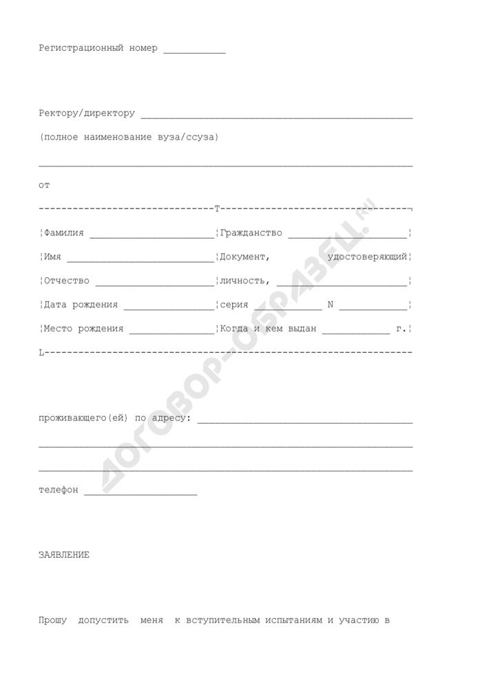Заявление о допуске к вступительным испытаниям и участию в конкурсе по введению единого государственного экзамена. Страница 1