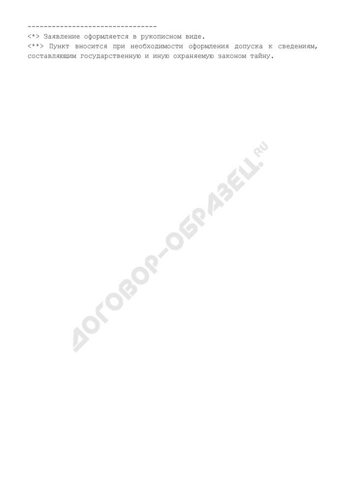 Заявление о допуске к участию в конкурсе на замещение вакантной должности государственной гражданской службы Российской Федерации в Федеральном архивном агентстве. Страница 2