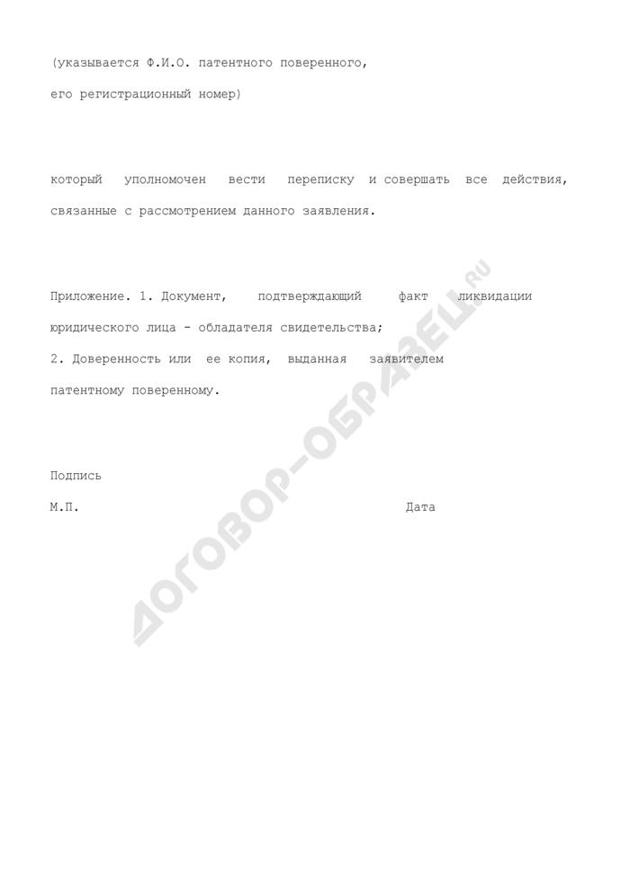 Заявление о досрочном прекращении действия свидетельства на право пользования наименованием, места происхождения товара при ликвидации юридического лица - обладателя свидетельства. Страница 2