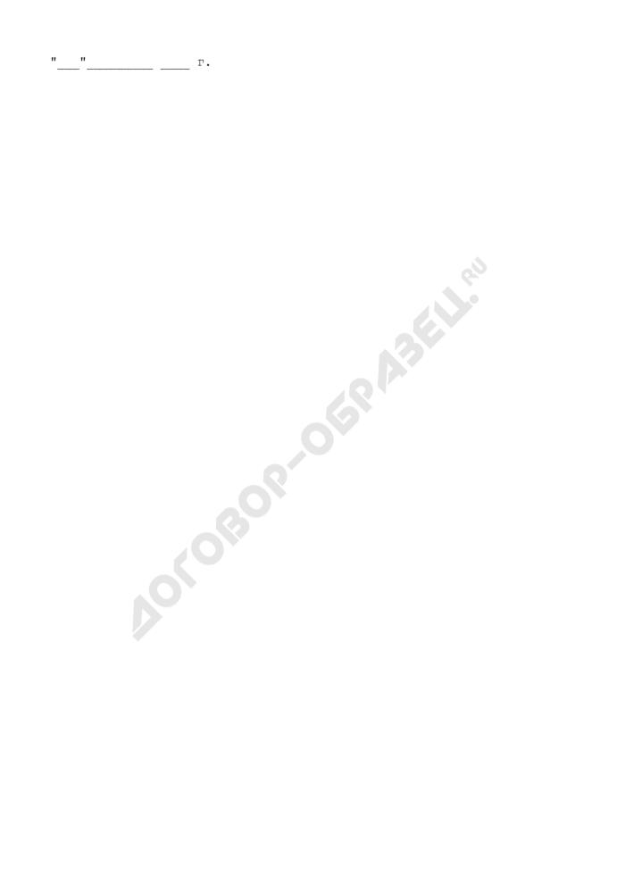 Заявление о досрочном прекращении правовой охраны товарного знака. Страница 3