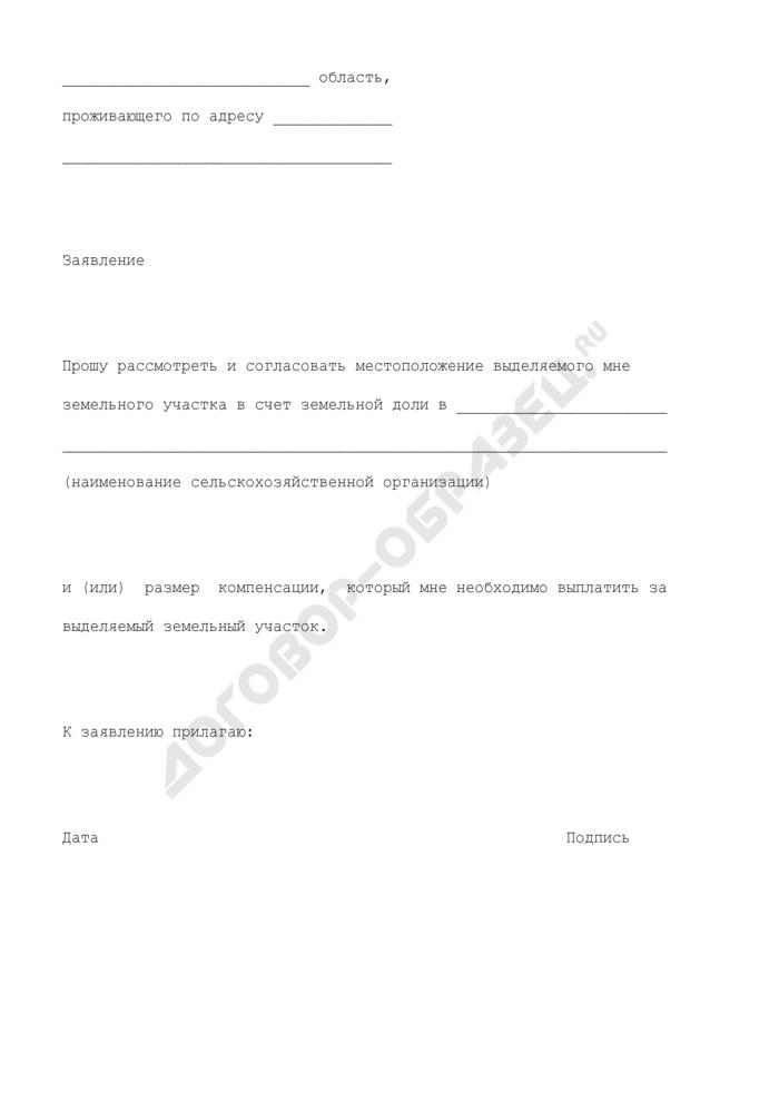 Заявление в согласительную комиссию по разрешению споров о местоположении земельного участка, выделяемого в счет земельной доли, и размере компенсации. Форма N 11. Страница 2