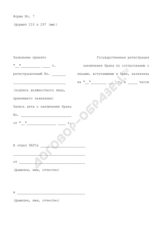 Заявление о заключении брака. Форма N 7. Страница 1
