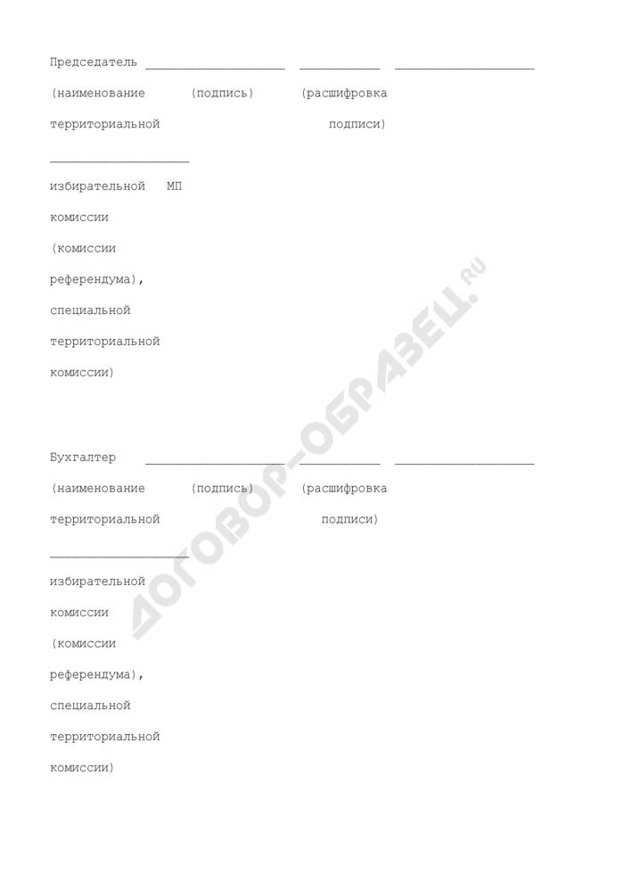 Заявление о закрытии бюджетного счета N 40301 территориальной избирательной комиссии (комиссии референдума), специальной территориальной комиссии. Страница 3