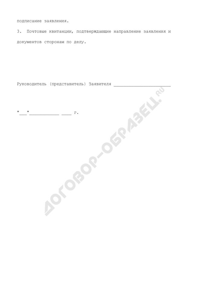 Заявление о замене стороны по делу (процессуальном правопреемстве). Страница 3