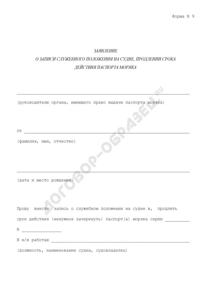 Заявление о записи служебного положения на судне, продлении срока действия паспорта моряка. Форма N 9. Страница 1