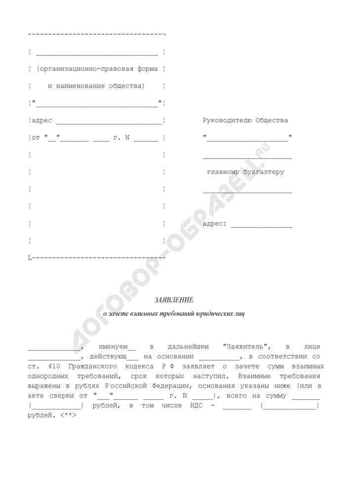 Заявление о зачете взаимных требований юридических лиц. Страница 1