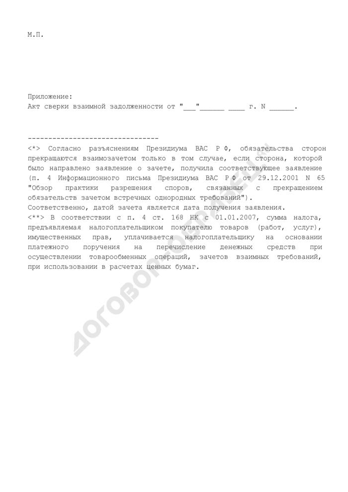 Заявление о зачете взаимных требований юридических лиц. Страница 3