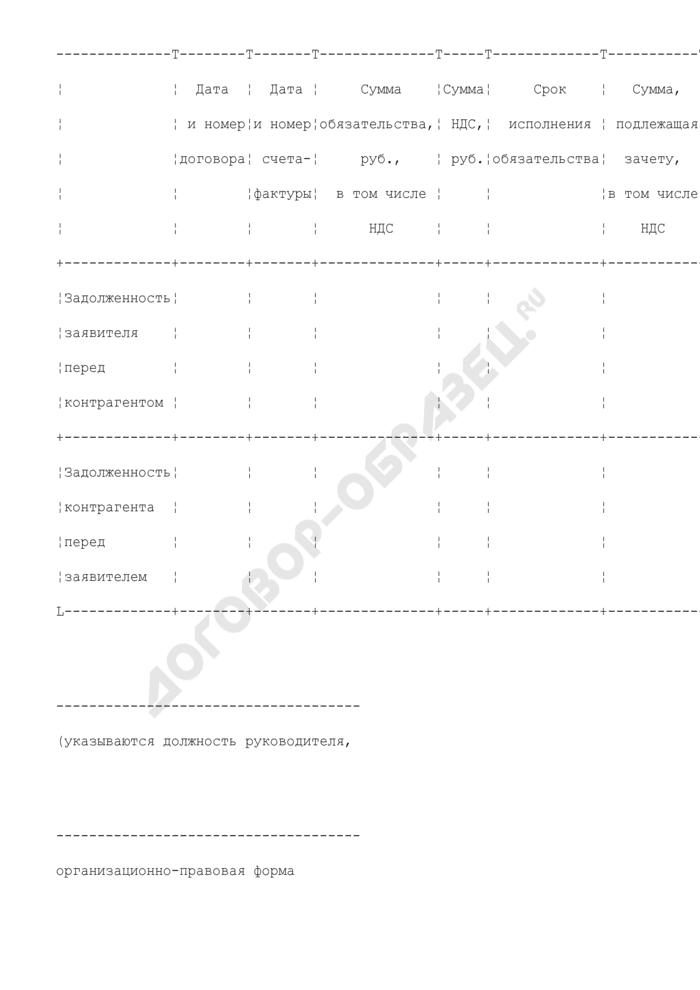 Заявление о зачете встречных однородных требований. Страница 2