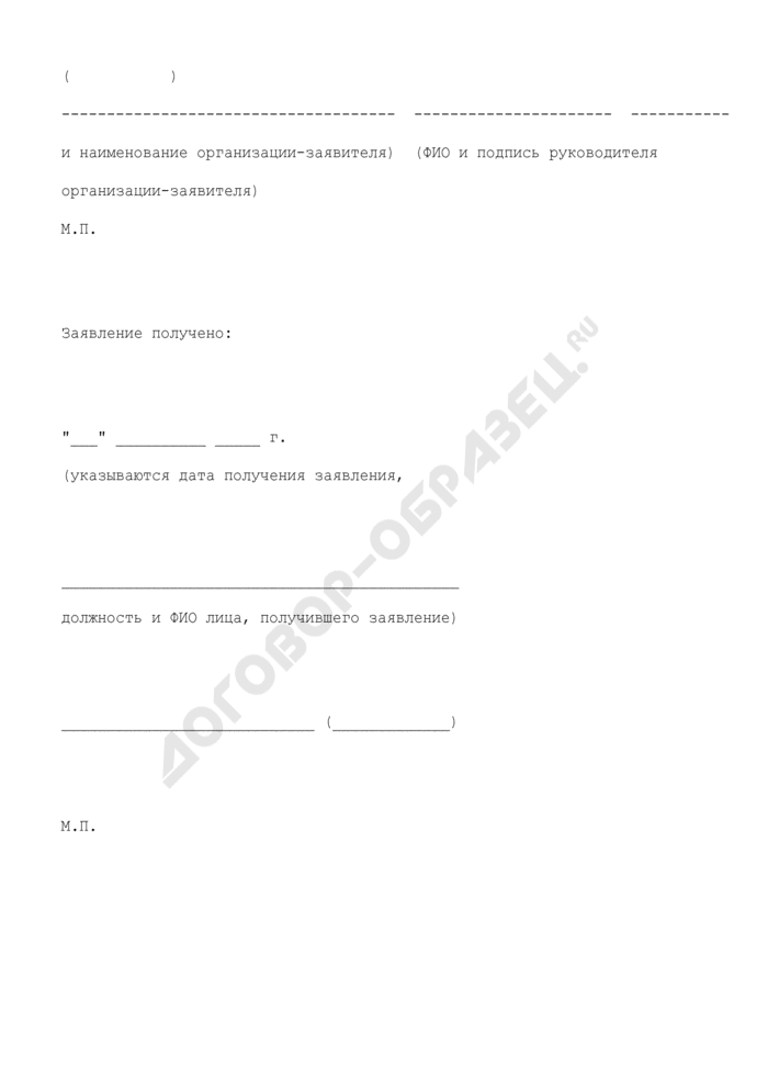 Заявление о зачете встречных однородных требований. Страница 3