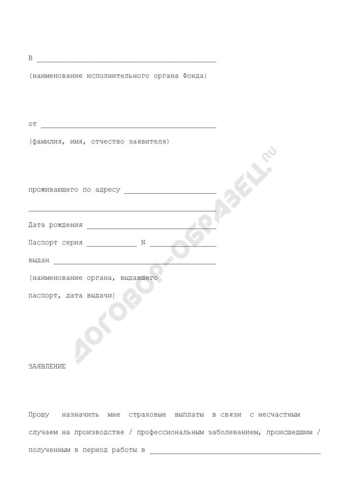 Заявление о назначении страховых выплат по обязательному социальному страхованию от несчастных случаев на производстве и профессиональных заболеваний. Страница 1