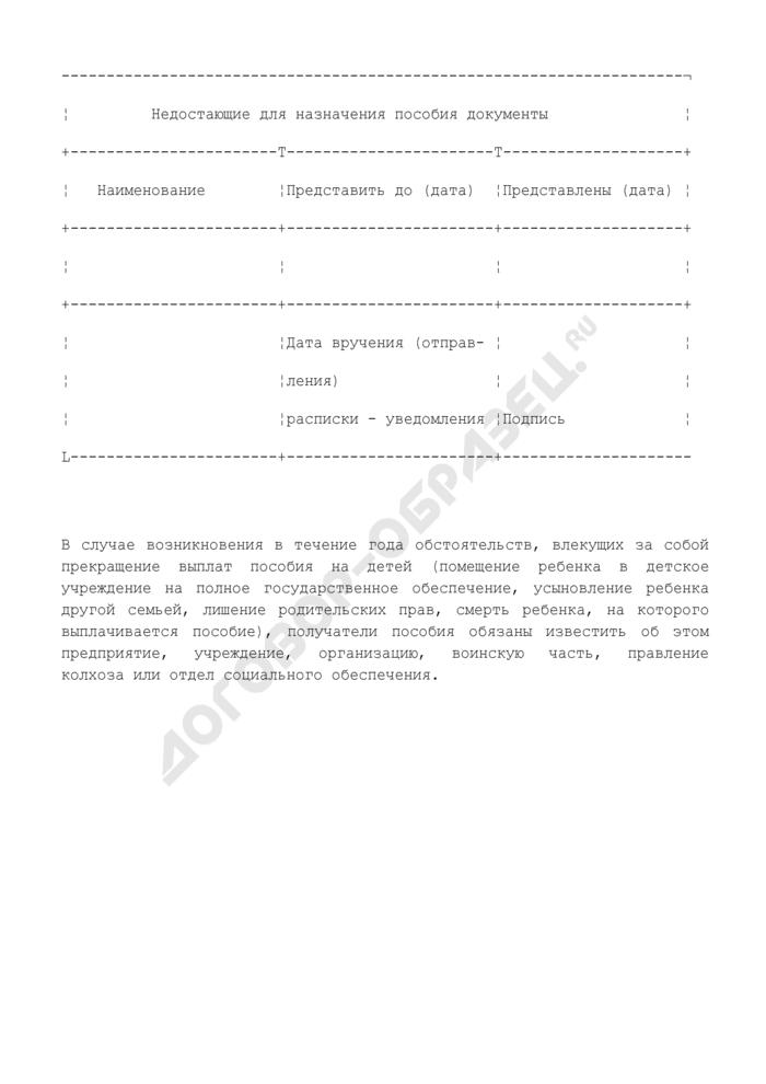 Заявление о назначении пособия на детей малообеспеченной семье. Форма N 1502003. Страница 3