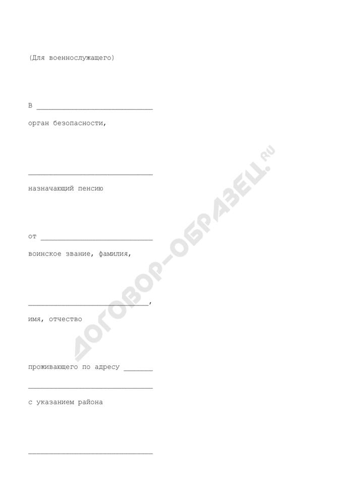 Заявление о назначении (возобновлении) пенсии сотруднику органов Федеральной службы безопасности. Страница 1
