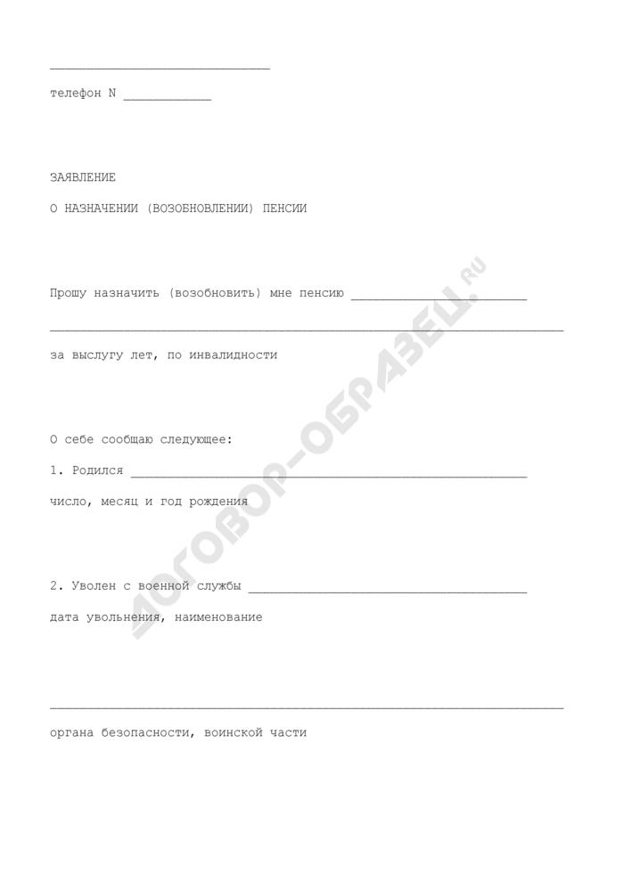 Заявление о назначении (возобновлении) пенсии сотруднику органов Федеральной службы безопасности. Страница 2