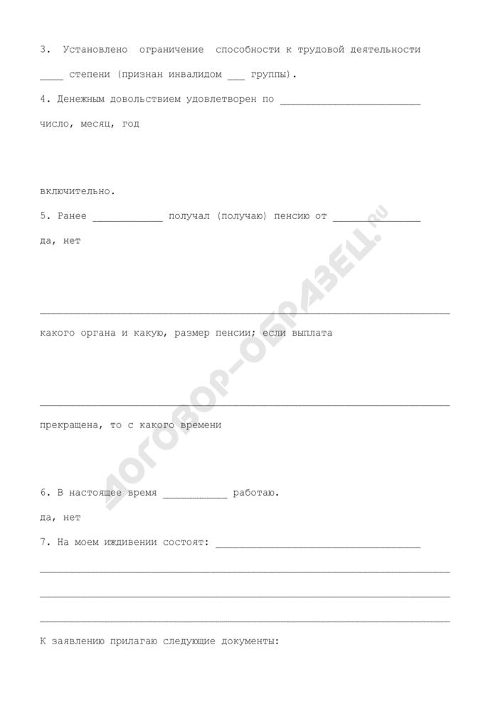 Заявление о назначении (возобновлении) пенсии сотруднику органов Федеральной службы безопасности. Страница 3