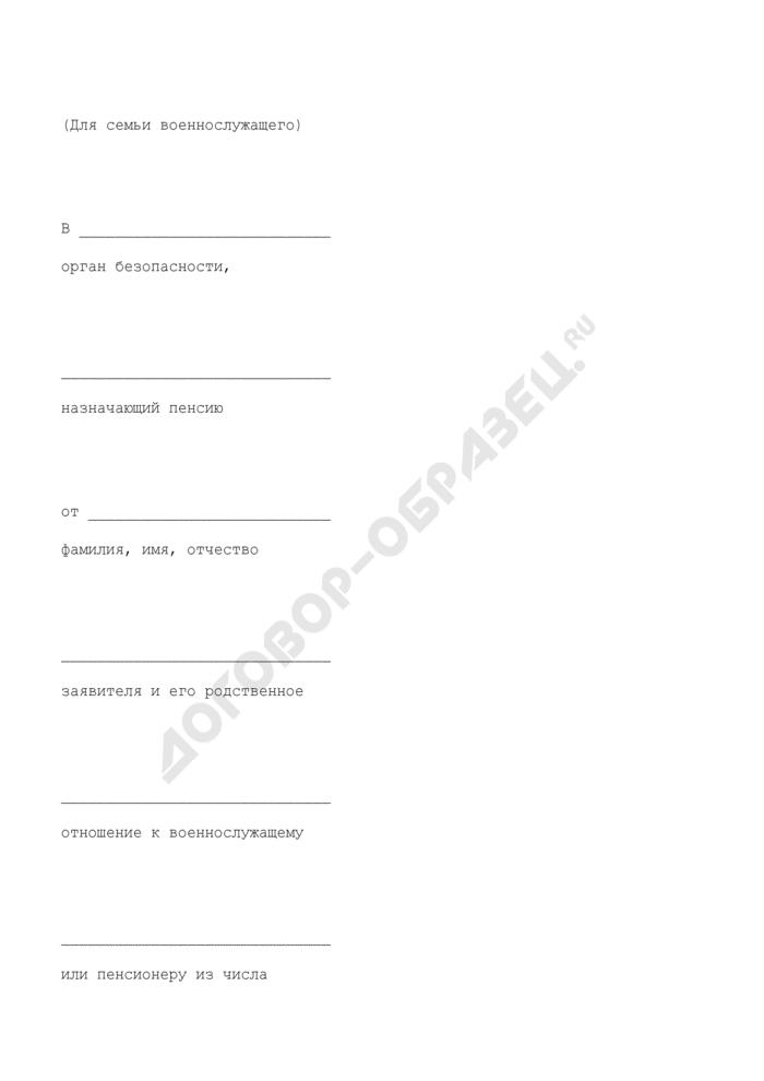 Заявление о назначении пенсии сотруднику органов Федеральной службы безопасности. Страница 1