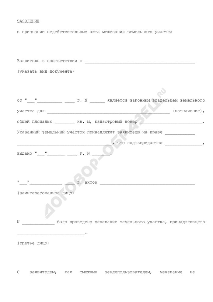 Заявление в суд общей юрисдикции о признании недействительным акта межевания земельного участка. Страница 2