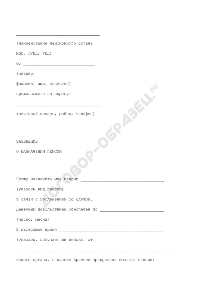 Заявление о назначении пенсии в связи с увольнением со службы в системе Министерства внутренних дел Российской Федерации. Страница 1