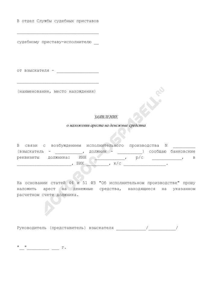 Заявление о наложении ареста на денежные средства, находящиеся на расчетном счете должника. Страница 1
