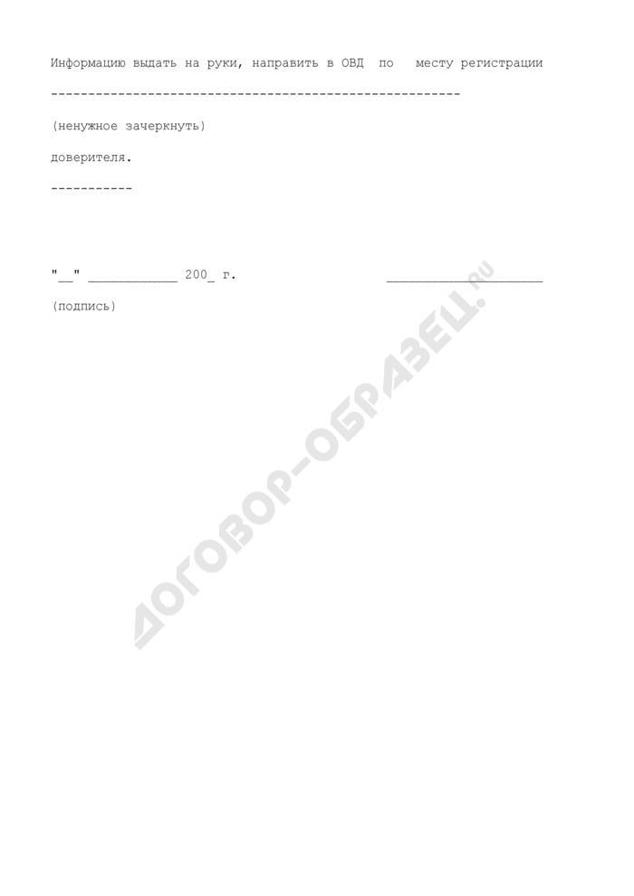 Заявление о наличии сведений в отношении гражданина в реестре дисквалифицированных лиц. Страница 2