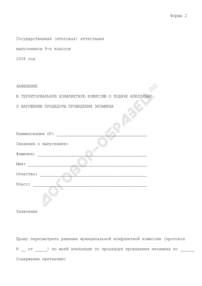 Заявление в территориальную конфликтную комиссию Московской области о подаче апелляции о нарушении процедуры проведения экзамена. Форма N 2. Страница 1