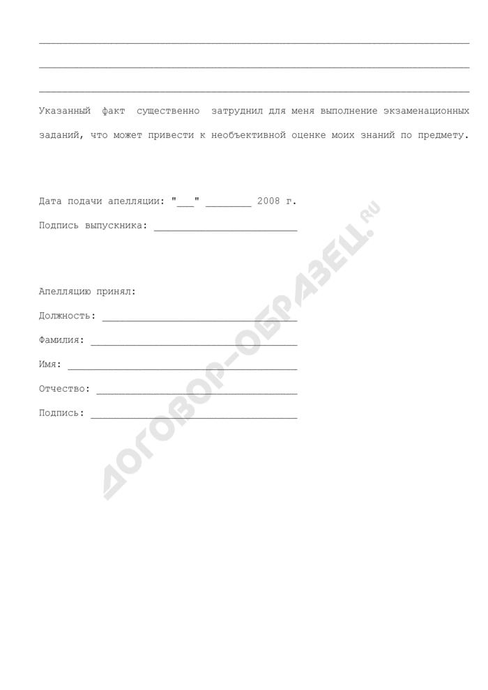 Заявление в территориальную конфликтную комиссию Московской области о подаче апелляции о нарушении процедуры проведения экзамена. Форма N 2. Страница 2