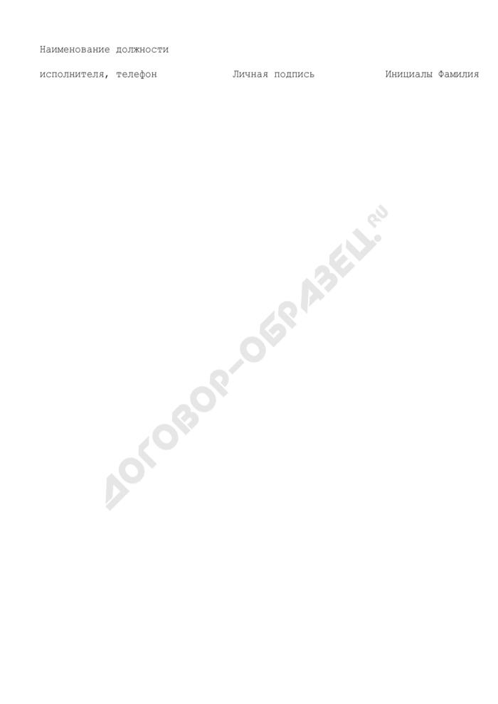 Заявление о намерении заключить генеральное соглашение об общих условиях совершения Банком России и кредитной организацией сделок прямого РЕПО на Фондовой бирже ММВБ. Страница 3