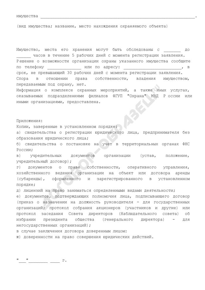 Заявление о намерении заключить договор вневедомственной охраны имущества юридического лица. Страница 2