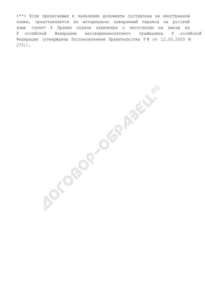 Заявление о несогласии родителя (усыновителя, опекуна или попечителя) на выезд из Российской Федерации несовершеннолетнего гражданина Российской Федерации (общая форма). Страница 3