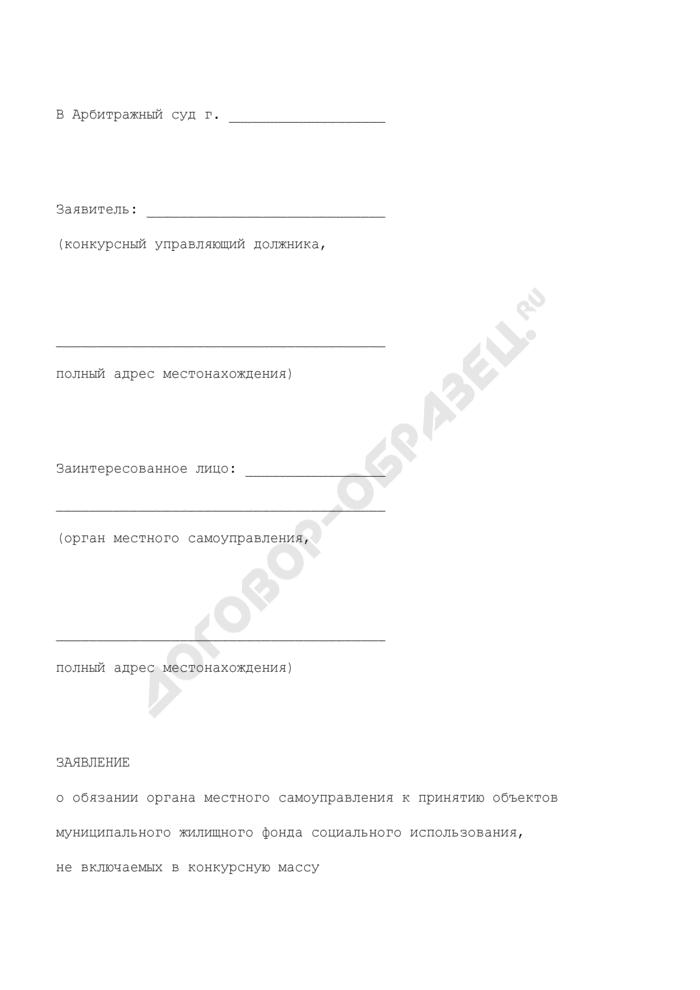 Заявление о обязании органа местного самоуправления к принятию объектов муниципального жилищного фонда социального использования, не включаемых в конкурсную массу. Страница 1