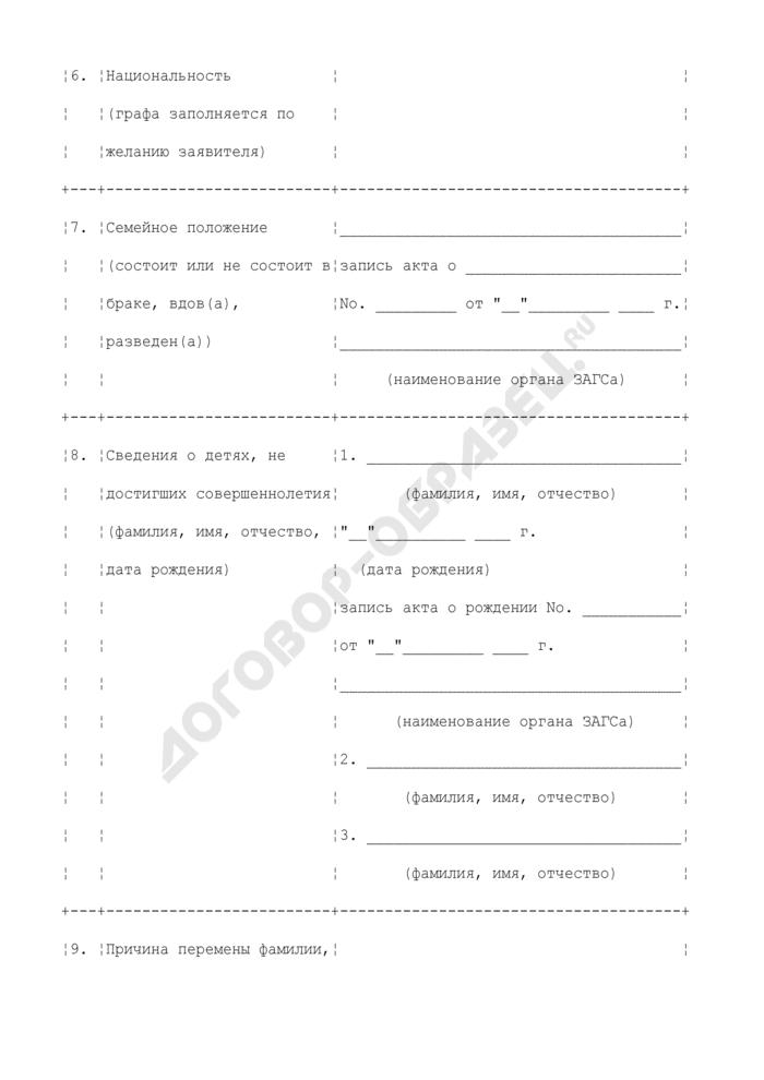 Заявление о перемене имени. Форма N 15. Страница 3