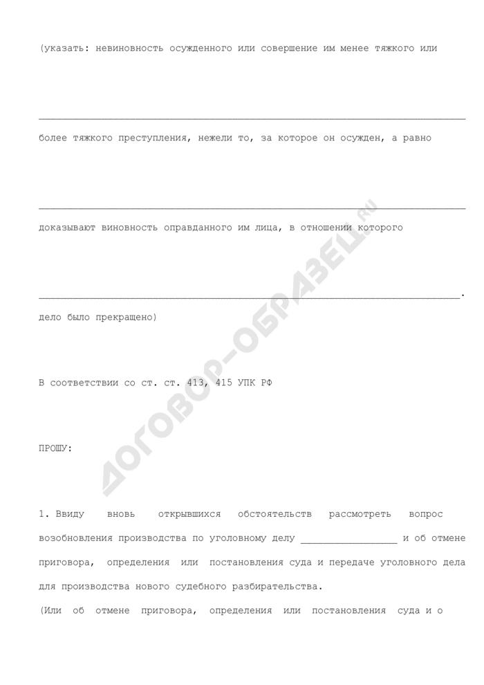 Заявление о пересмотре уголовного дела по вновь открывшимся обстоятельствам. Страница 3