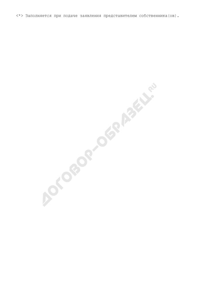 Заявление о переустройстве и (или) перепланировке помещения, переведенного в жилое на территории Истринского муниципального района Московской области. Страница 3