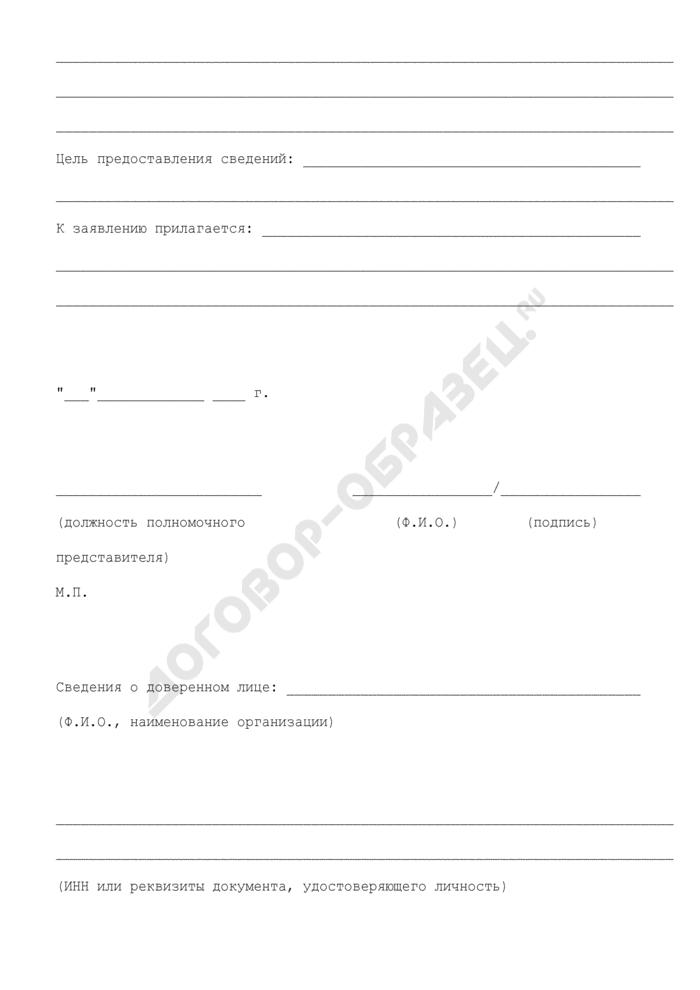 Заявление в территориальное управление земельных ресурсов о выдаче информации. Страница 2