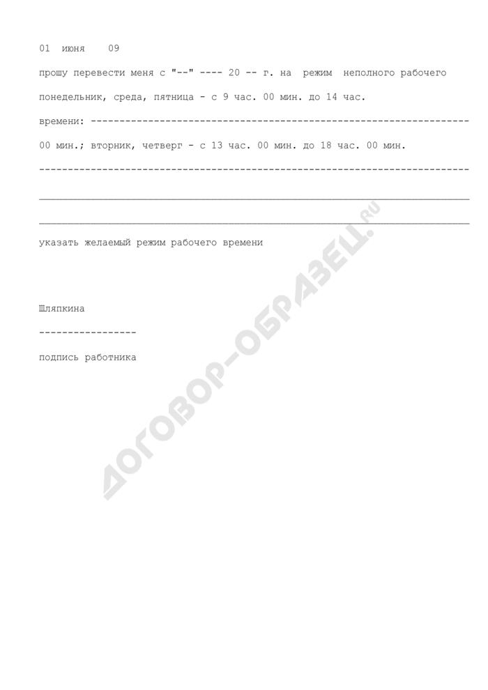 Заявление о переводе работника на режим неполного рабочего времени (примерный образец). Страница 2
