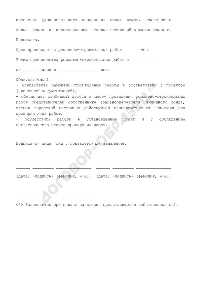 Заявление о переустройстве и (или) перепланировке помещения, переведенного в нежилое на территории города Подольска Московской области. Форма N 2. Страница 2