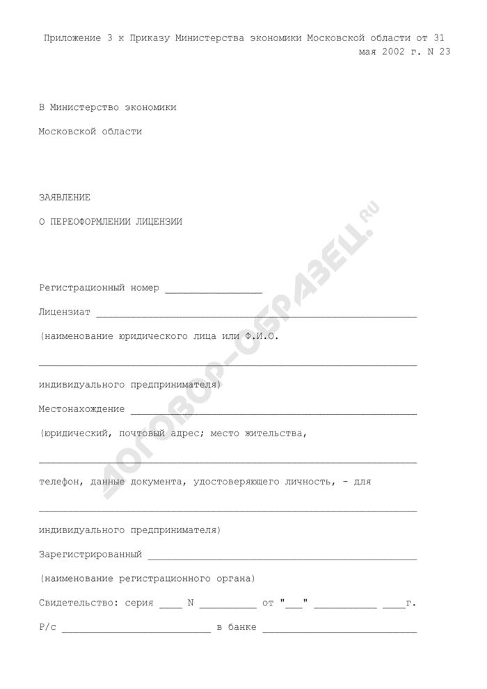 Заявление о переоформлении лицензии. Страница 1